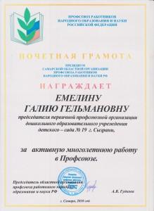 грамота Гудкова 2010 001