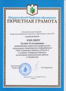 грамота Емелина Г.Г. от Меркуловой. Москва 2014 001