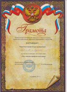 грамота печатные газеты 2011 001