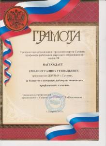 грамота 2011 001