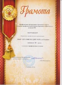 грамота 3 место конкурс профуголков 2014 001