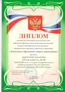 региональный Фестиваль педагогических идей г.Жигулевск