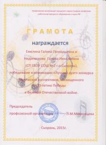 2015 грамота дует профком 001
