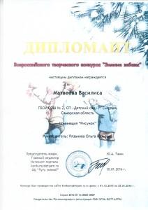 Матвеева Василиса