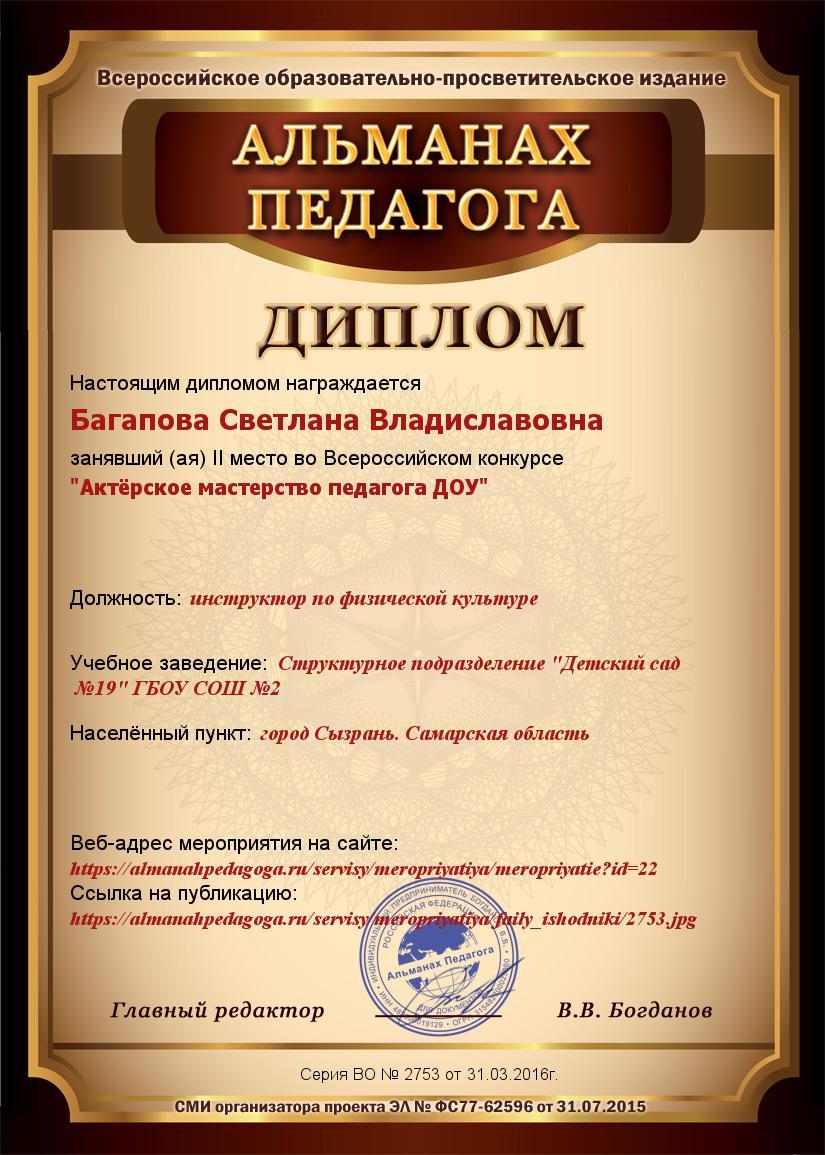 Всероссийский конкурс альманах педагога